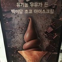 百味堂のチョコソフトクリーム★の記事に添付されている画像