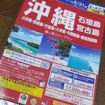 2月の3連休は沖縄へ‼の記事に添付されている画像