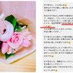 生徒さんが薔薇ゲット♡バレンタイン前の秘密の準備♡