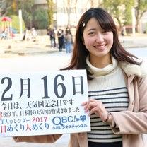 記念日→2月16日 今日は何の日?の記事に添付されている画像