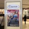 宝塚大劇場・花組公演「CASANOVA」= 魂まで持って行かれる、強烈な花組パワー満開