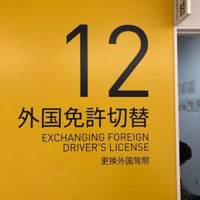 テスト無し!アメリカの免許を日本の免許に書き換えの記事に添付されている画像