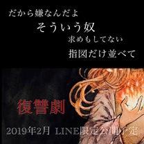 歌い手kemiの日記『2019.2.17 学ぶ努力』の記事に添付されている画像