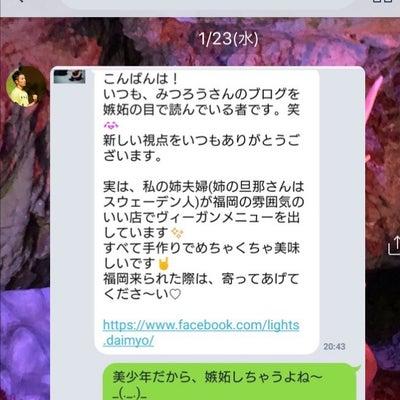 """""""【さとうみつろう氏】考察~ビーガン料理~""""の記事に添付されている画像"""