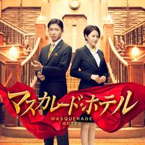 映画「マスカレードホテル」★★★★☆の記事に添付されている画像