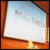 美的party×CHICCA 楽しく美味しく美しく✨キラキラバレンタイン~の記事に添付されている画像