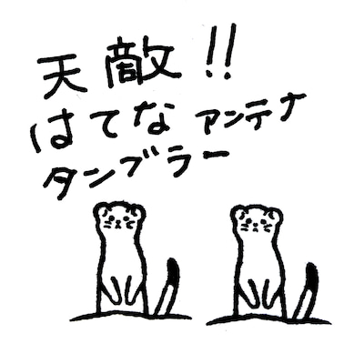 2019-230 天敵!! はてなアンテナantenna タンブラーtumbleの記事に添付されている画像