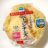 ファミリーマート★こんがり!ベーコンチーズの記事に添付されている画像