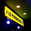 ラーメン二郎 【 プチ 】☆ 八王子野猿街道店2 ♪
