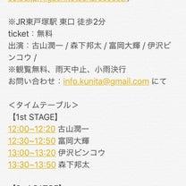今日は東戸塚 西武デパート ライブイベントの記事に添付されている画像