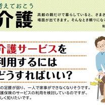 「親の介護」に関する記事監修お手伝いの記事に添付されている画像