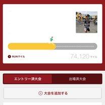 北九州マラソン〜前日受付のため移動の記事に添付されている画像