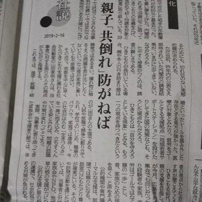 引きこもり 長期化 中国新聞よりの記事に添付されている画像