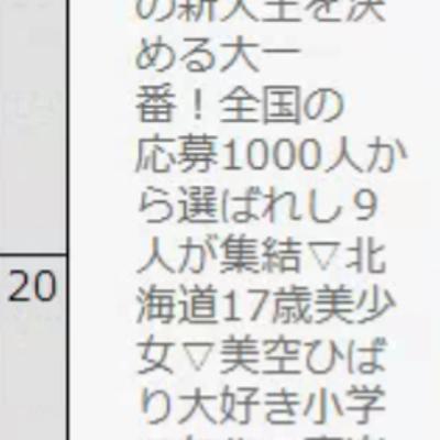 まなつさん 歓喜 来週待望のTHEカラオケ★バトル放送!の記事に添付されている画像