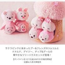 桜ツムツム♡♡♡の記事に添付されている画像
