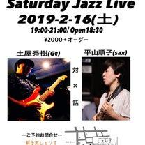 2/16(土) 昼予約制イベント 夜Jazzライブですの記事に添付されている画像