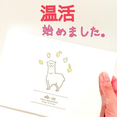 甘ぁぁぁ〜い♡ヒートスムージーで温活始めました!の記事に添付されている画像