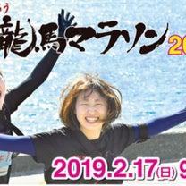 2019「龍馬マラソン準備編」の記事に添付されている画像
