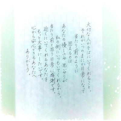 銀座レッスンバレンタインデーラブレターPart2~ペン字筆ペン書道教室銀座美文字の記事に添付されている画像