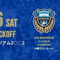 富士ゼロックス・スーパーカップ2019:ブックメーカーは川崎有利とのオッズ!浦和の記事に添付されている画像