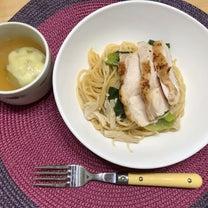鶏胸肉の和風パスタと時間がないの記事に添付されている画像