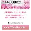 【重要】dポイント最大6000円分!クーポン出てる!の画像