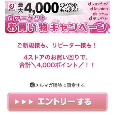 【重要】dポイント最大6000円分!クーポン出てる!の記事に添付されている画像