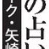 2019年2月16日 (土)の占い [射手座・蛇遣い座・天王星・木星人(-)・酉の記事に添付されている画像