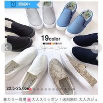 888円!!今売れてる卒入学式服&春物大放出!!買うなら今!!の記事に添付されている画像