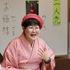 【ごめんね光さん〜天野光さんの文楽講座、対面講座は1時間1万800円!イベントだからお得やねん】の画像