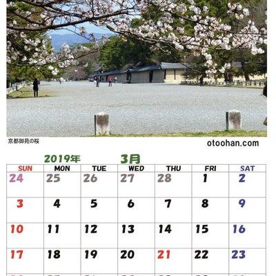 2019年 3月の 古都の風カレンダーの記事に添付されている画像