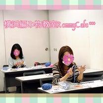 カゴ入りピンクッション レッスン4 横浜編み物教室の記事に添付されている画像