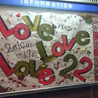LOVE LOVE LOVE 22の記事に添付されている画像
