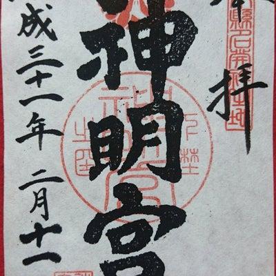 神明宮の素敵な御朱印(栃木県栃木市)の記事に添付されている画像