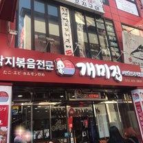 美味しすぎな釜山の店の記事に添付されている画像