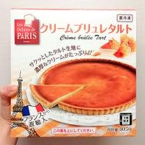 業務スーパーのクリームブリュレタルトを食すの記事に添付されている画像