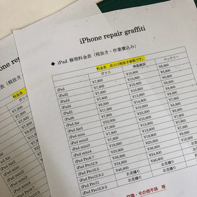 ★☆ iPhone iPad 料金表 ☆★の記事に添付されている画像