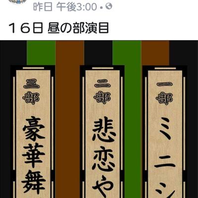 2月14日バレンタイン観劇 劇団章劇浅草木馬館4の記事に添付されている画像