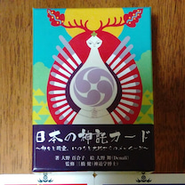 日本の神託カード2の記事に添付されている画像