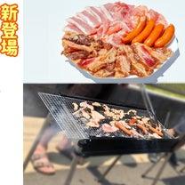 満福茨城の新メニュー!お手軽BBQセットの記事に添付されている画像