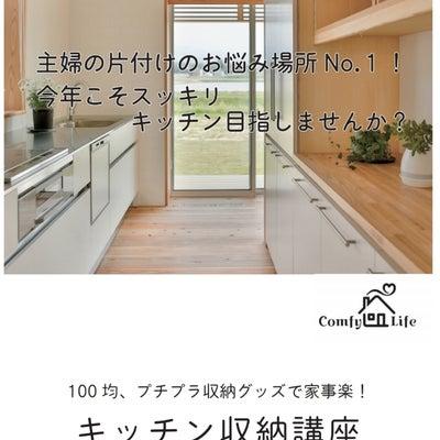 *【募集中】100均プチプラグッズで家事楽!キッチン整理収納講座*の記事に添付されている画像
