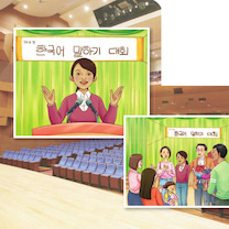 韓国語勉強初級 第42 말하기 대회에 나간 적이 있어요?の記事に添付されている画像