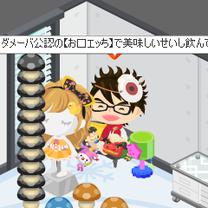 姉御!ダメーバ公認の【お口エッち】で美味しいせいし飲んでね~ (^o^)/   の記事に添付されている画像