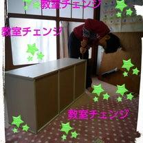 教室の模様替えの記事に添付されている画像