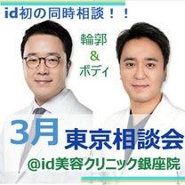 【3月】東京相談会のお知らせ!!!の記事に添付されている画像