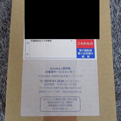 天皇陛下御在位三十年記念1万円金貨幣プルーフ貨幣セットの記事に添付されている画像