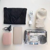 【バッグの中身】一泊旅行の持ち物で実践している3つのことの記事に添付されている画像