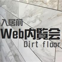 【入居前Web内覧会⑪】土間の記事に添付されている画像