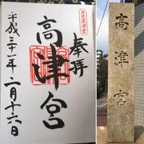 大阪府     高津宮の記事に添付されている画像