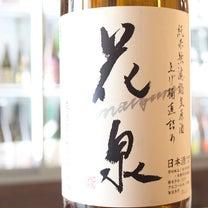 福島県 花泉酒造 花泉 純米無濾過生原酒 上げ桶直詰め 入荷しました!の記事に添付されている画像